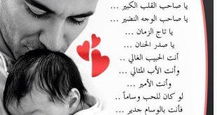 صورة رسائل اعتذار للوالد , كلمات في حب الاب و الاعتذار له