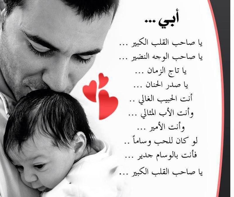 رسائل اعتذار للوالد كلمات في حب الاب و الاعتذار له دلوعه كشخه