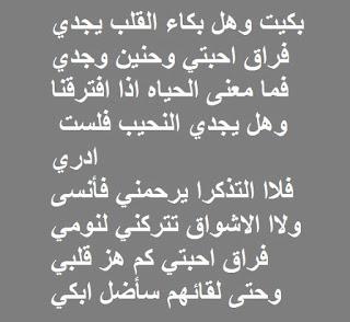 صورة رسالة فراق الحبيبة , كلام عن فراق الاحباب 1289 5
