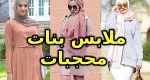صورة ملابس بنات محجبات سن 14 , اجمل ملابس المحجبات لسن محير