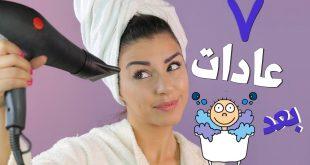 تسريح الشعر بعد الاستحمام , كيفية العناية بالشعر بعد الاستحمام