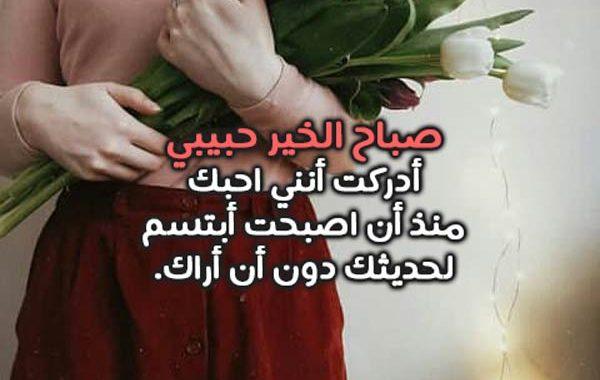 صورة عبارات صباح الخير للحبيب , اجمل كلام صباح الخير