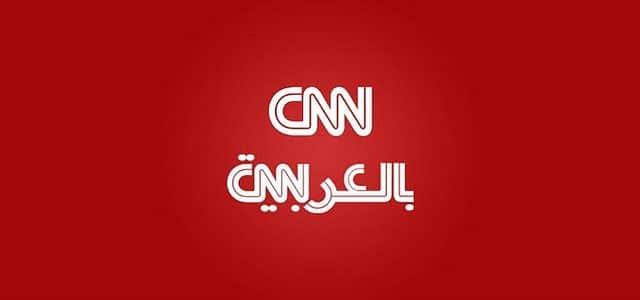 صورة تردد cnn بالعربية , ماهو تردد قناة cnn بالعربيه