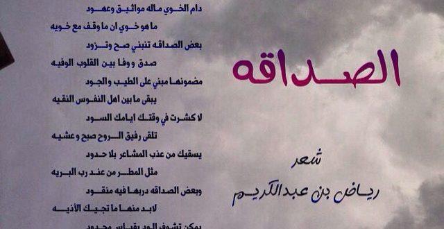 صورة شعر عربي عن الصداقة , معني الصداقة في قصيدة مبدعة