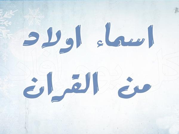 صورة اسماء اسلامية للاولاد , مولودك الصغير اختاريله اسم ديني نادر