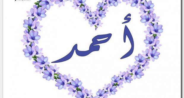 صورة مواصفات اسم احمد , ما يتمتع به الاسم الشريف احمد