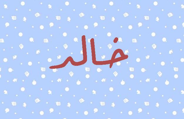 صورة اسم ولد بحرف الخاء , اسماء شباب مميزة جدا بدايتها خاء