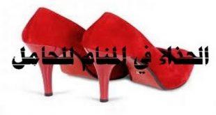 صورة الحذاء في المنام للحامل , حامل و احلم بالحذاء دائما
