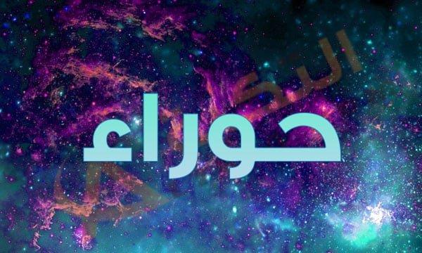 صورة معنى اسم حوراء , الصفات التي يحملها اسم بنتك