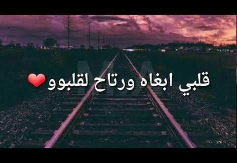 صورة كلمات يتخلى عليا بلاش , اجمل الاغاني العراقية