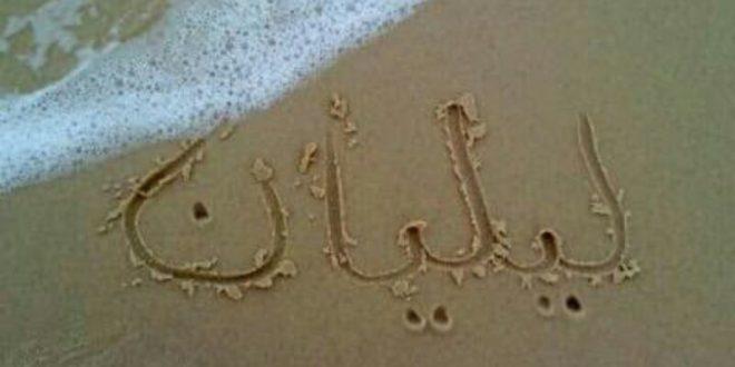 صورة كتابة اسم على الرمل , اسمك بشكل جديد