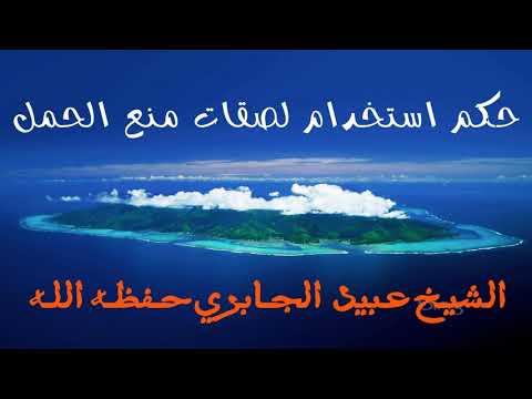 صورة حكم لصقات منع الحمل , منع الحمل حرام ام حلال