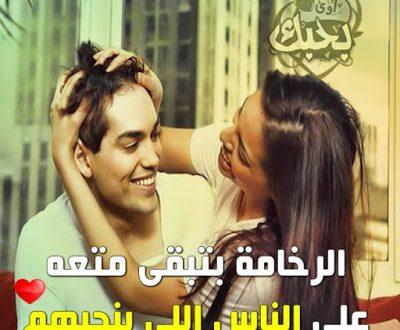 صورة صور رومنسيه مكتوب عليها كلام حب , كلام يقوي علاقة الحب