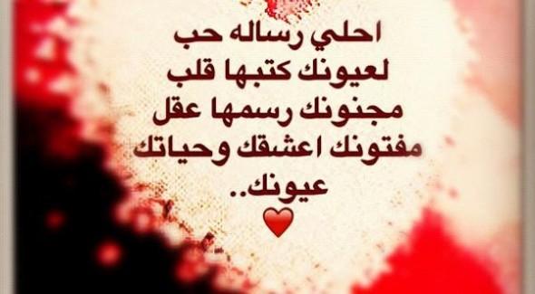 صورة اجمل الرسائل للحبيب , ارقي واحلي الكلامات لاغلي حبيب