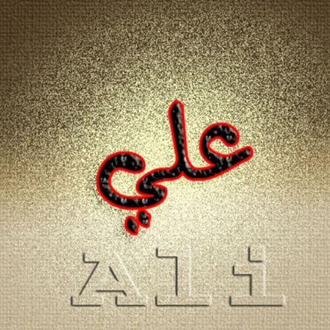 صورة خلفيات باسم علي , صور رائعه لاسم علي علي خلفيات