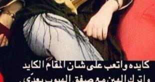 صورة مدح فتاة محترمة , كلام عن فتاه محترمه
