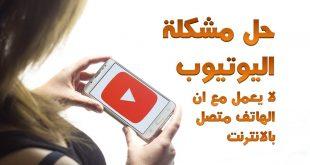 مشكلة في اليوتيوب , مشاكل في اليوتيوب وحلها