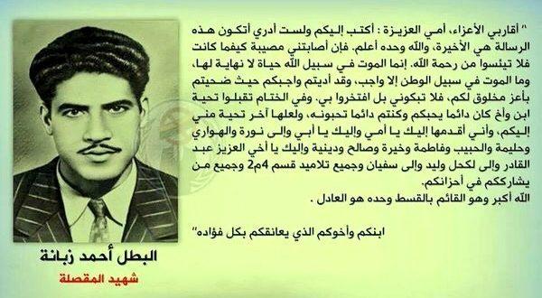 صورة رسالة احمد زبانة , رساله من الشهيد احمد زبانه