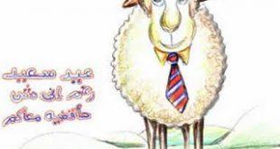 صورة رسائل عيد الفطر مضحكة , اجمل الرسائل المضحكه للعيد