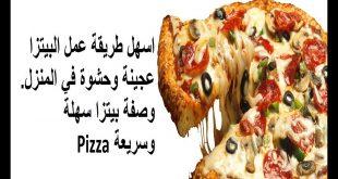 صورة عجينة سهلة للبيتزا , اسهل الطرق لعمل اليتزا