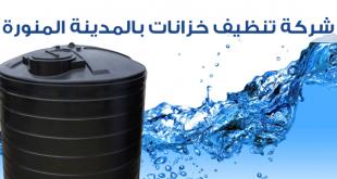 صورة تنظيف خزانات بالمدينه المنوره , تعقيم وتنظيف الخزانات في المدينة المنوره