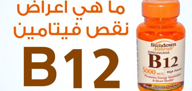 صورة فوائد فيتامين ب12 للشعر , ماهي فوائد فيتامين ب 12
