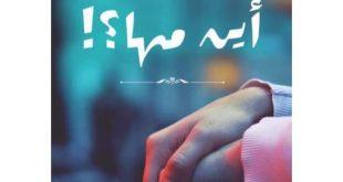 صورة رواية فيصل ومها , حكاية رواية مها وفيصل