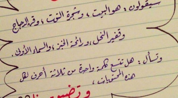 صورة قصيدة عن الوطن العربي , اجمل ما قيل عن الوطن