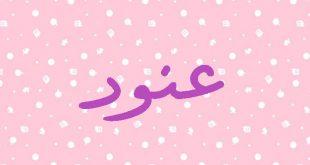 اسماء بنات مغربية , اجمل اسماء البنات المغربيه