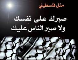 امثلة شعبية فلسطينية اجمل الامثال الشعبيه دلوعه كشخه