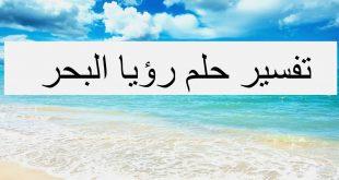 صورة حلمت اني في البحر , ما تفسير حلم انت داخل البحر