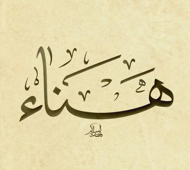 صورة معني اسم هناء , معاني و صفات اسماء بنات
