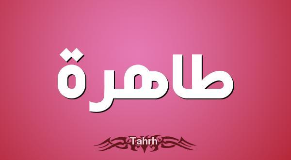 صورة اسم بنت بحرف ط , اللعاب و اللغاز