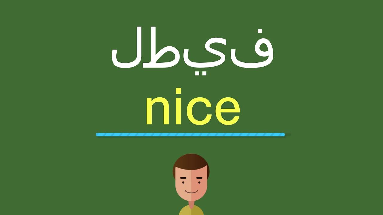 صورة معنى كلمة نايس , معاني كلمات خفية