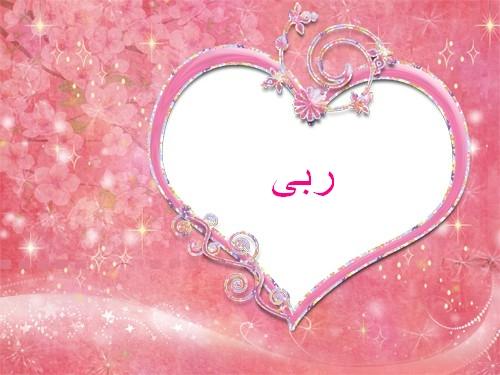 صورة معنى اسم ربا , اسماء بنات و معانيها 2020