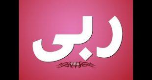 معنى اسم ربا , اسماء بنات و معانيها 2020