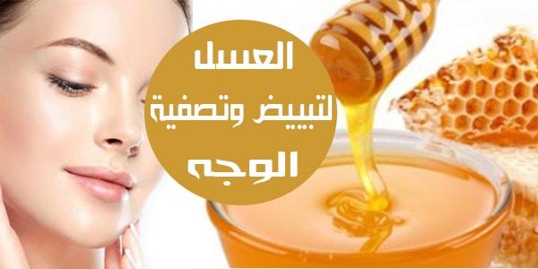 صورة خلطة العسل لتبييض الوجه , بيضي وجهك بطرق طبيعية