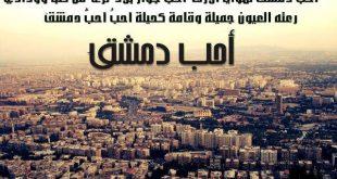 صورة شعر عن دمشق الجريحة , اقدم بلد في التاريخ