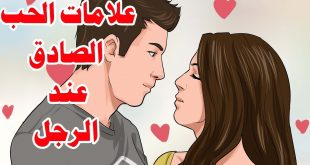صورة ما هو الحب الحقيقي عند الرجل , علامات تدل على حب المراه للرجل
