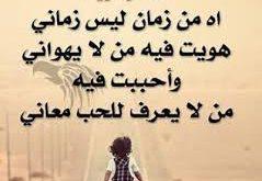 صورة شعر في فراق الحبيبة , داوي الم الفراق