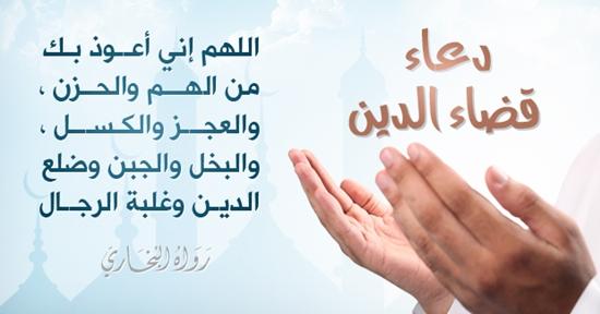 صورة دعاء لقضاء الدين بسرعة , ادعية فك كرب المسلم