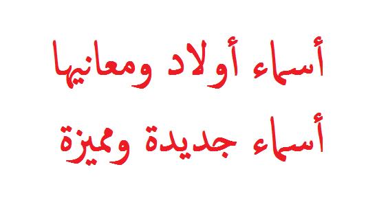 صورة اسماء اولاد مميزة , سمي ابنك بهذا الاسم العصري