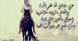 صورة شعر بدوي عن عزة النفس , اجمل ما قيل عن الكرامه