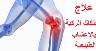 صورة علاج احتكاك الركبة , اللام المفاصل و التخلص منها