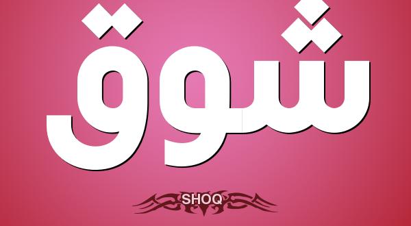 صورة صور اسم شوق , اسماء بنات 2020