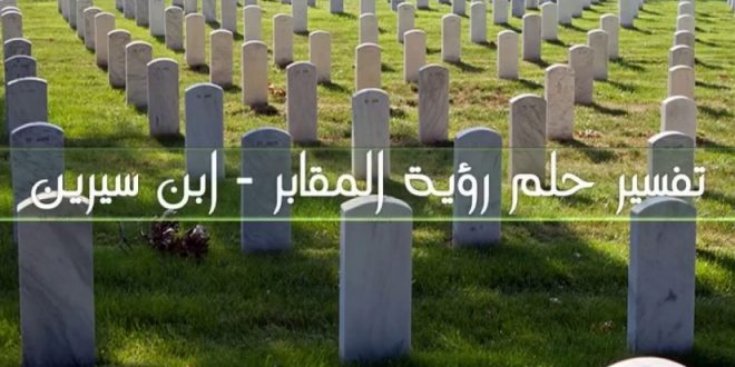 صورة تفسير حلم رؤية المقابر , احلم بزيارة القبور