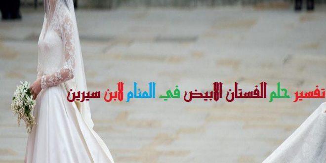 صورة تفسير حلم فستان ابيض , شراء و ارتداء الفستان الابيض