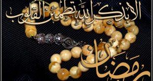 صورة صور عن شهر رمضان , افضل شهور السنه