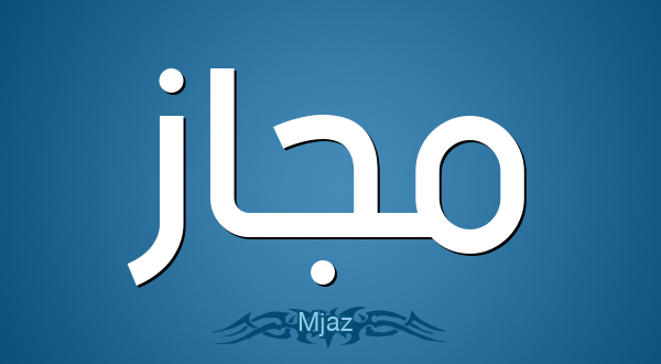 صورة معنى كلمة مجاز , معاني كلمات في اللغة العربية