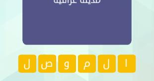 مدينة عراقية من 7 حروف , الغاز متعلقة بدول